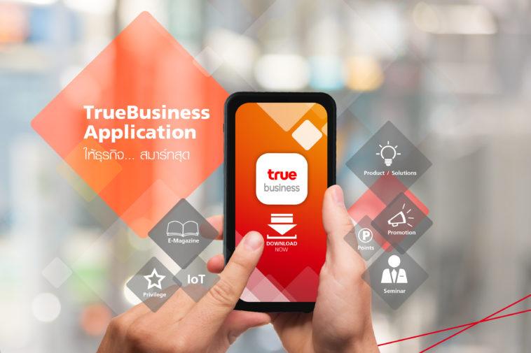TrueBusiness Application รู้ทันธุรกิจยุคใหม่