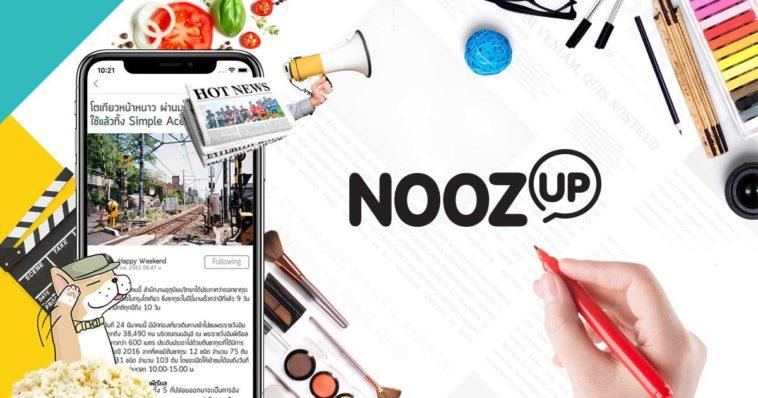NoozUP แอปรวบรวมข่าวเด่นข่าวดัง