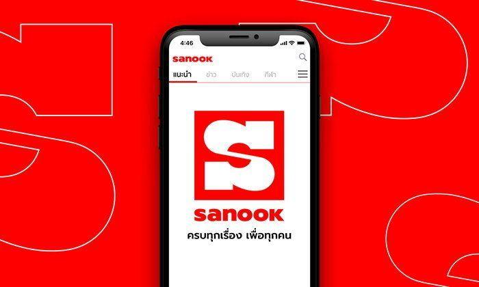 App ของ Sanook เวอร์ชั่นใหม่
