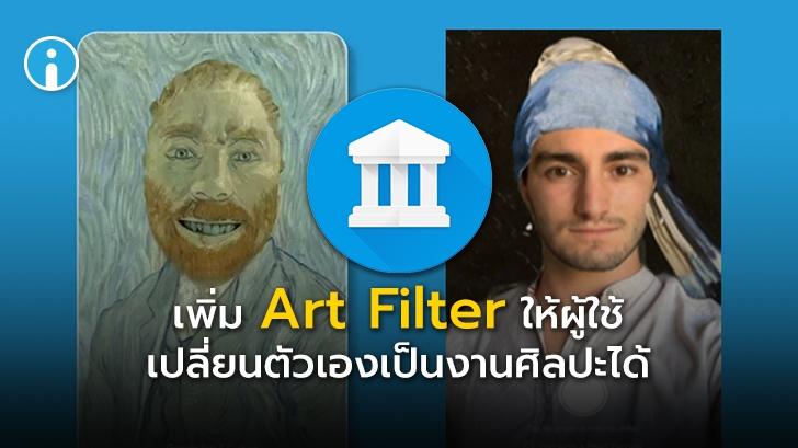 เปลี่ยนตัวเองเป็นงานศิลปะชิ้นเอกด้วย Art Filter ฟีเจอร์ใหม่จาก Google Arts & Culture