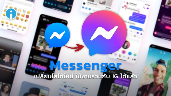 Facebook ประกาศปรับโลโก้ Messenger และเพิ่มฟีเจอร์ใหม่ ใช้งานร่วมกับ Instagram ได้แล้ว