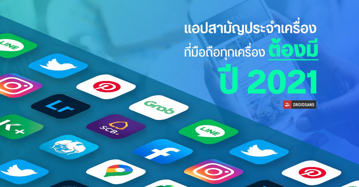 รวมแอปพลิเคชั่น Social Network ที่ควรมีไว้ในเครื่อง 2021