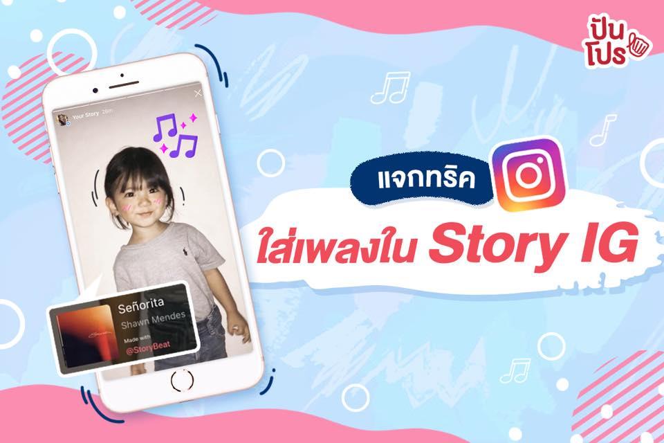 ทริคง่ายๆ ใส่เพลงใน Story IG เพียง 3 ขั้นตอน !!