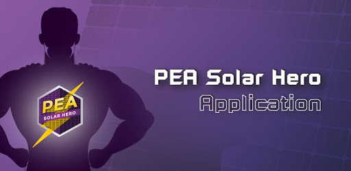 เปิดตัว PEA Solar Hero Application