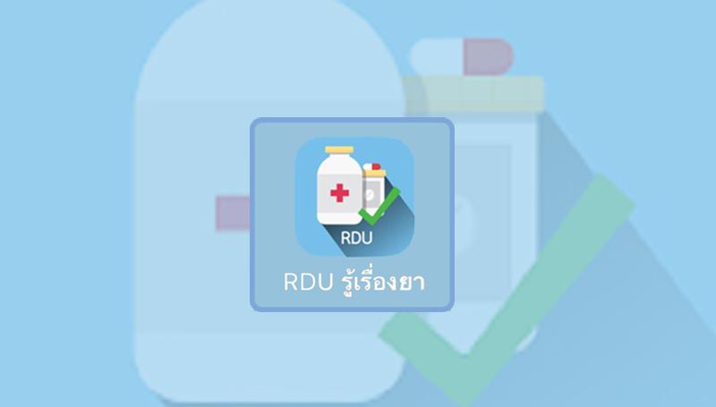 RDU รู้เรื่องยา แอปทำความรู้จักยาที่ใช้ในการรักษาผ่านมือถือของคุณ