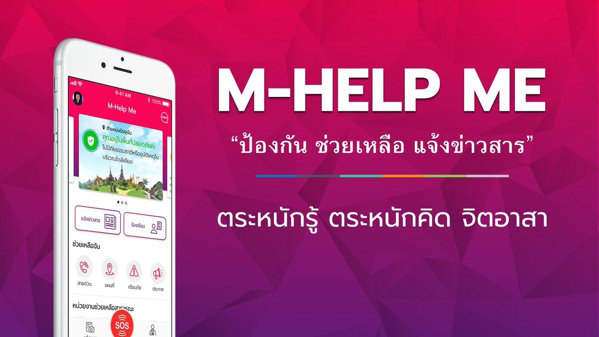 M-Help Me แอปพลิเคชั่นที่ตอบโจทย์คนใช้รถใช้ถนนอย่างดีที่สุด