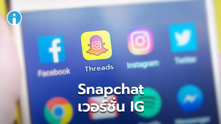 Facebook ซุ่มพัฒนา Threads แอปฯ แชทเฉพาะเพื่อนสนิท ใช้คู่ Instagram
