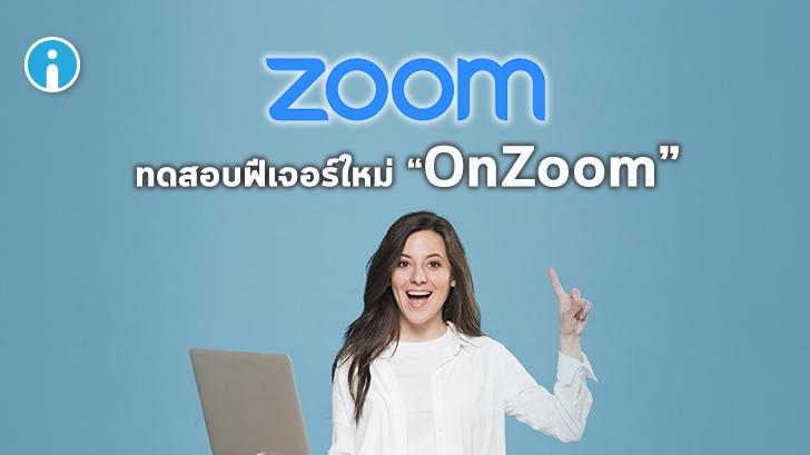 Zoom กำลังทดสอบฟีเจอร์ใหม่อย่าง OnZoom สำหรับกิจกรรมที่ต้องซื้อบัตร จ่ายเงินก่อนเข้าชม