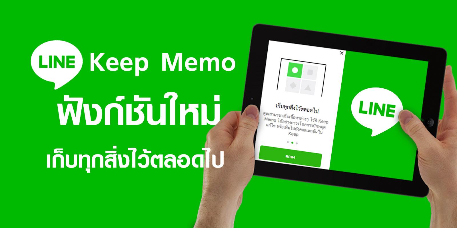 Line Keep Memo APPLICATIONS ฝากแปะข้อความไว้กับตัวเอง